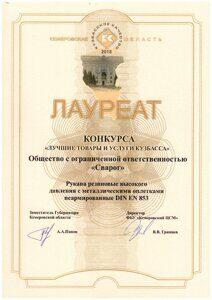 золото Кузбасса EN 853